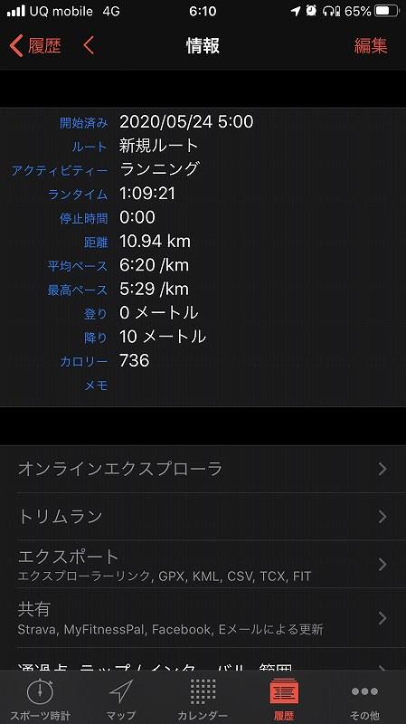 f:id:ken-j:20200524080729j:plain