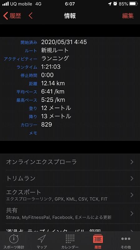 f:id:ken-j:20200531140238j:plain