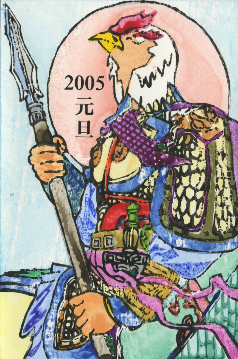 f:id:ken-jiiji-itohkun:20200118160421j:plain