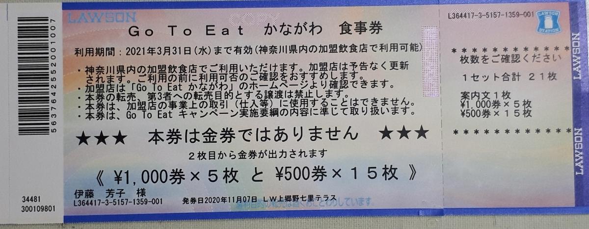 f:id:ken-jiiji-itohkun:20201110123653j:plain