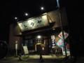 昭和大衆 ホルモン酒場 トラヤ