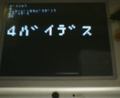 """[プチコン]4バイノ""""MOJI""""デス"""