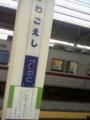 [東武鉄道][鉄道][電車]東武東上線川越市駅駅名プレート