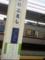 東武東上線川越市駅駅名プレート