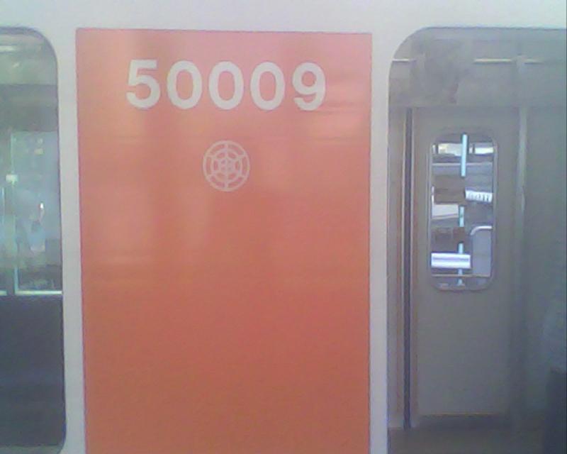 東武クハ50009