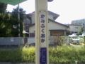 [鉄道][駅][東武][東上線]駅名札「上福岡」