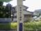 駅名札「上福岡」