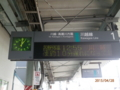 南古谷駅1番線発車標 「10分遅れ」