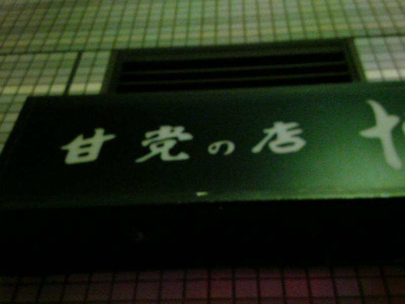 寒い中 つい見かけると ふらふらり #jhaiku 今川焼、耐えた!