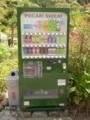 緑の自販機。なじむからかなー