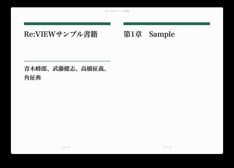 re:view sample(epub)