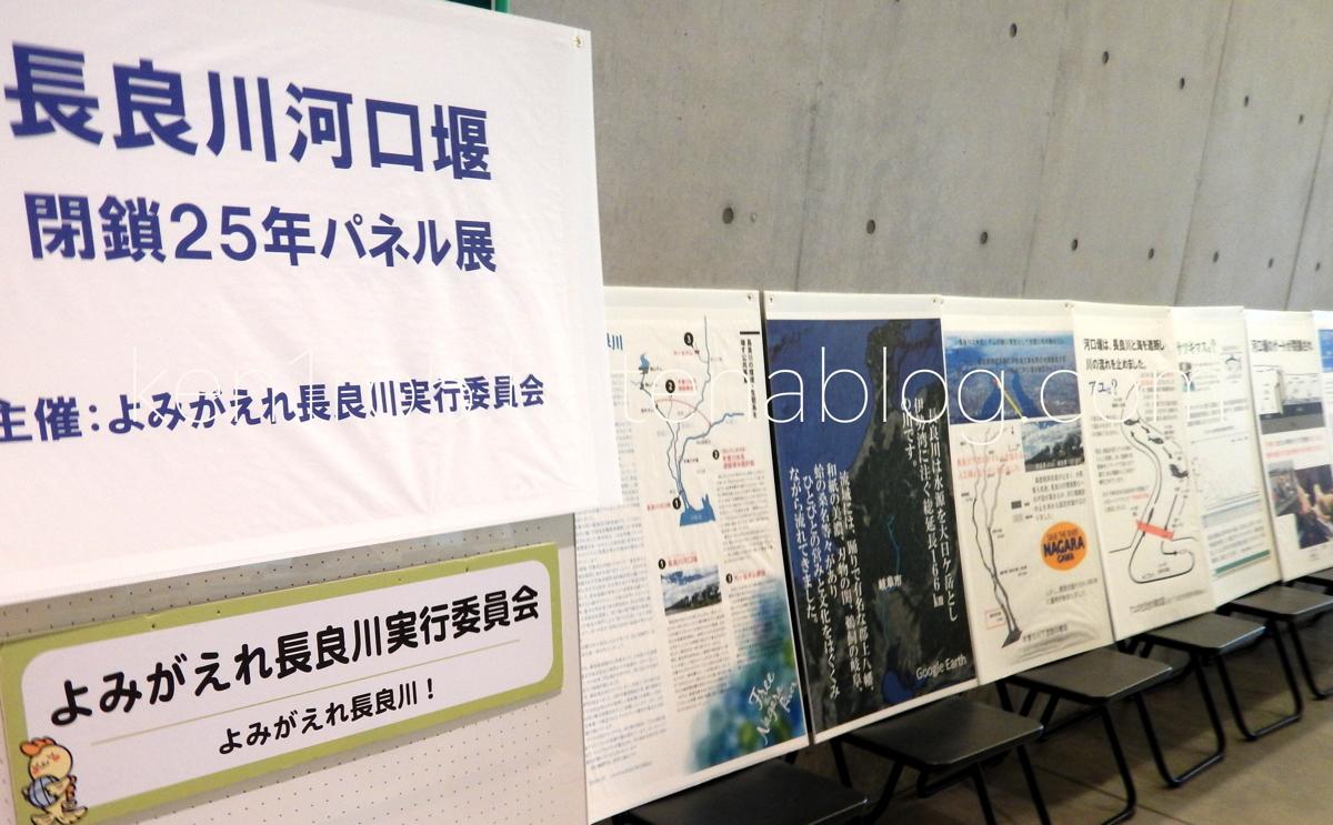 長良川河口堰閉鎖25年パネル展示