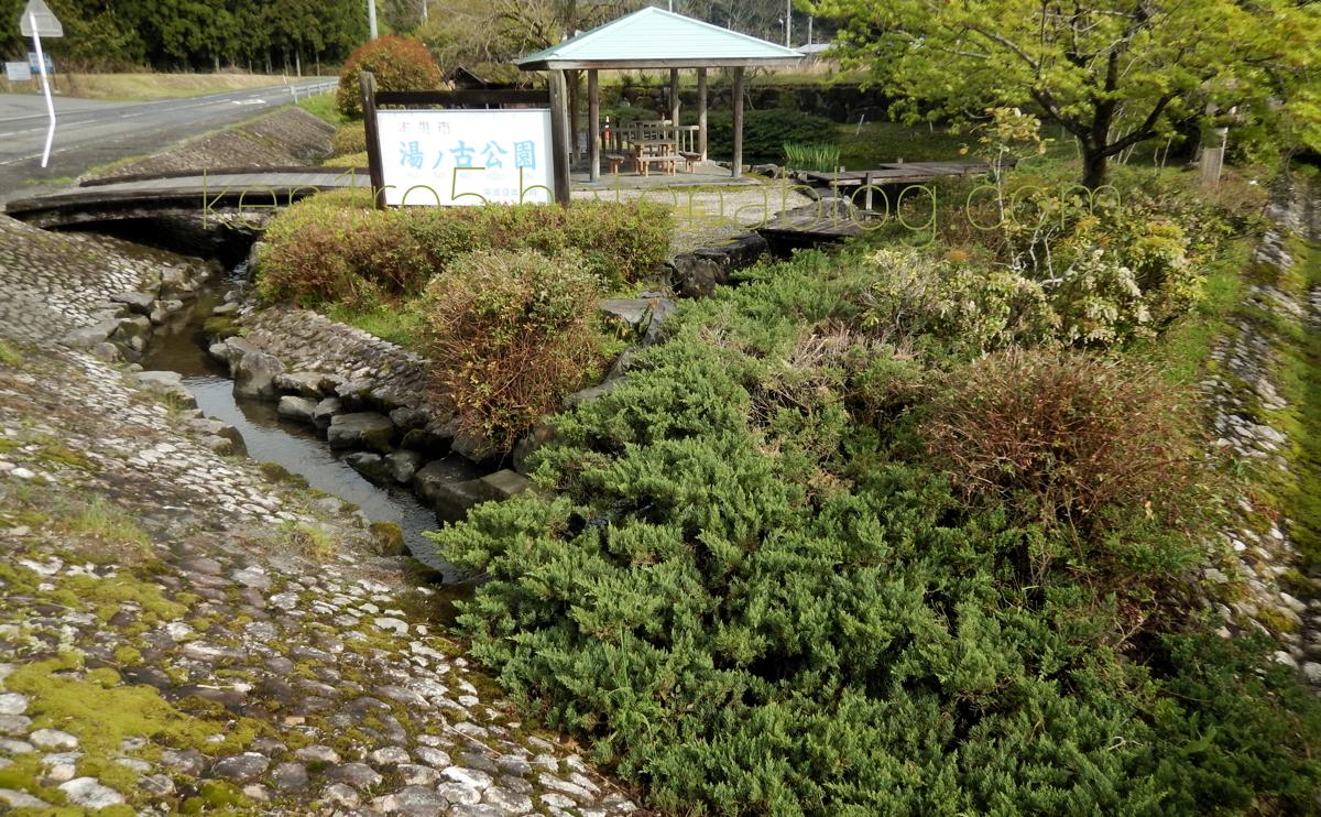 湯ノ古公園