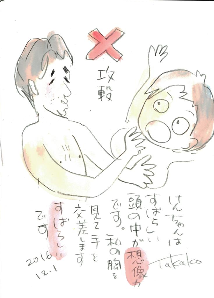 f:id:ken2daisuki:20161202082844j:plain