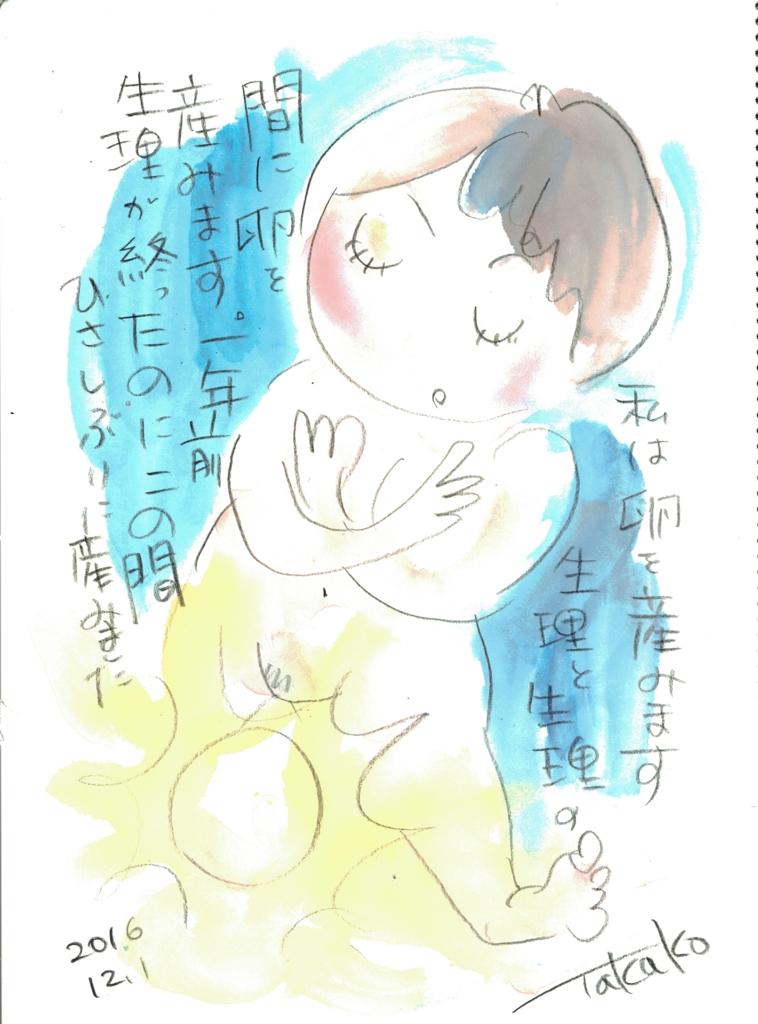 f:id:ken2daisuki:20161202083344j:plain