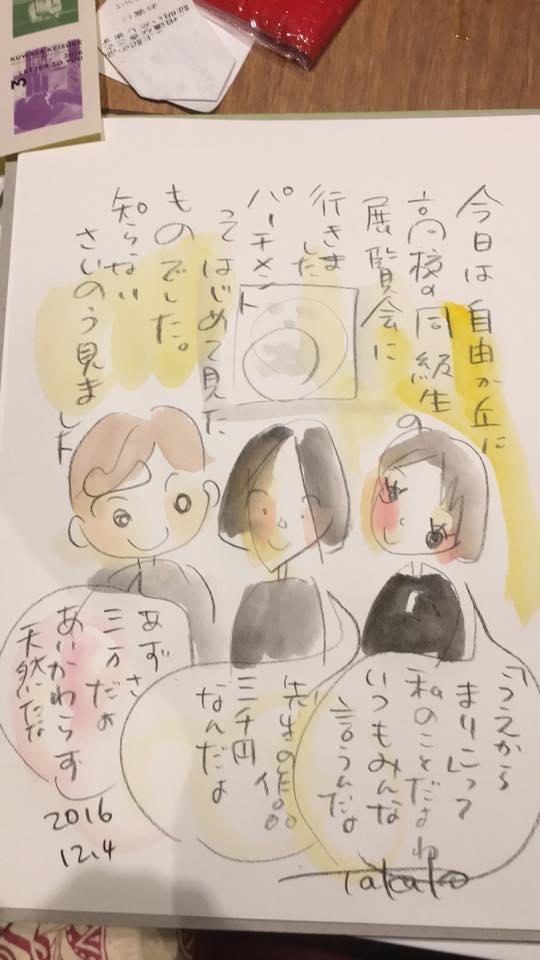 f:id:ken2daisuki:20161205093511j:plain