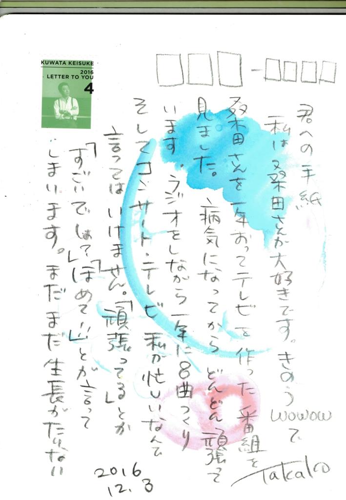f:id:ken2daisuki:20161208101408j:plain