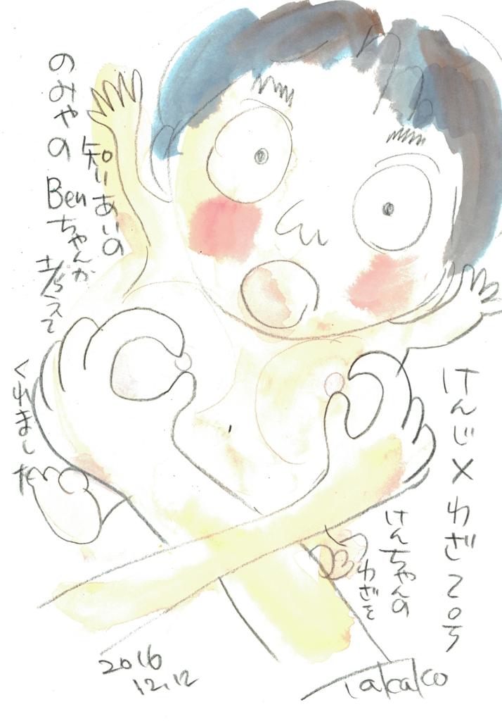 f:id:ken2daisuki:20161214084802j:plain