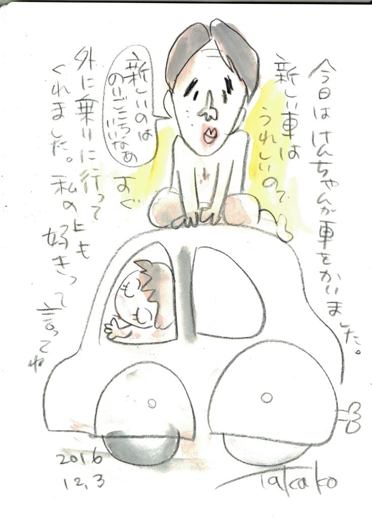 f:id:ken2daisuki:20161216103859j:plain