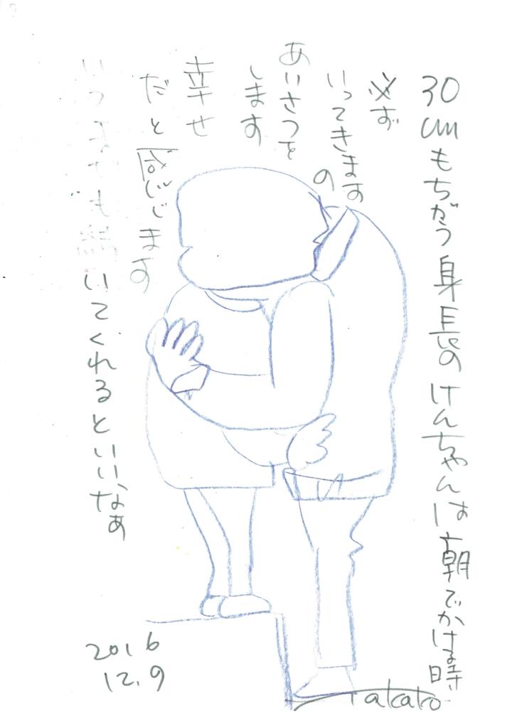 f:id:ken2daisuki:20161216104929j:plain