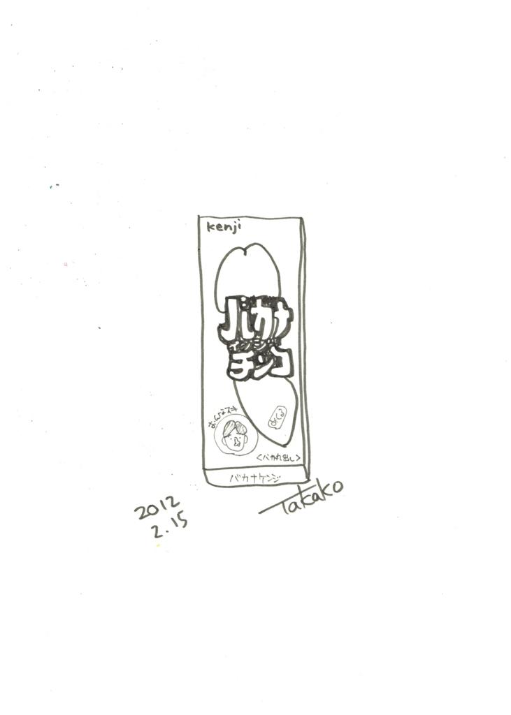 f:id:ken2daisuki:20161221082130j:plain