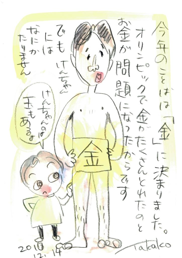 f:id:ken2daisuki:20161222172841j:plain