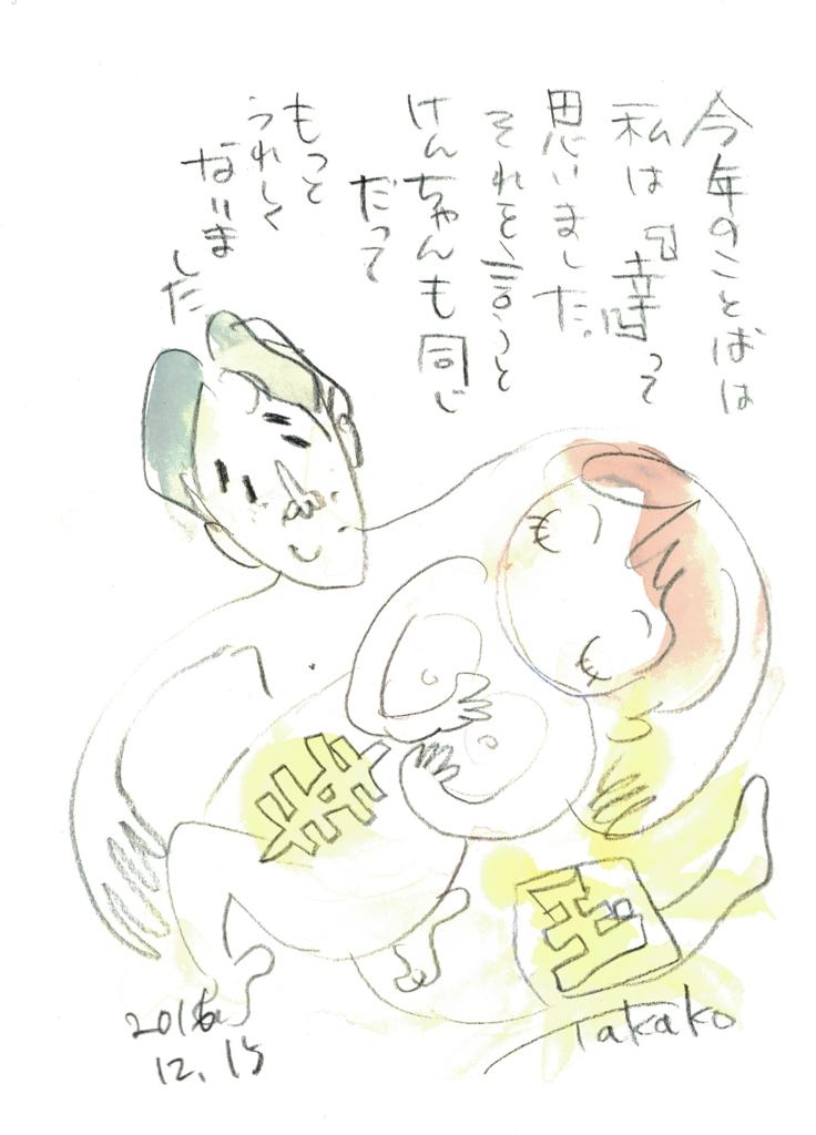 f:id:ken2daisuki:20161222173329j:plain