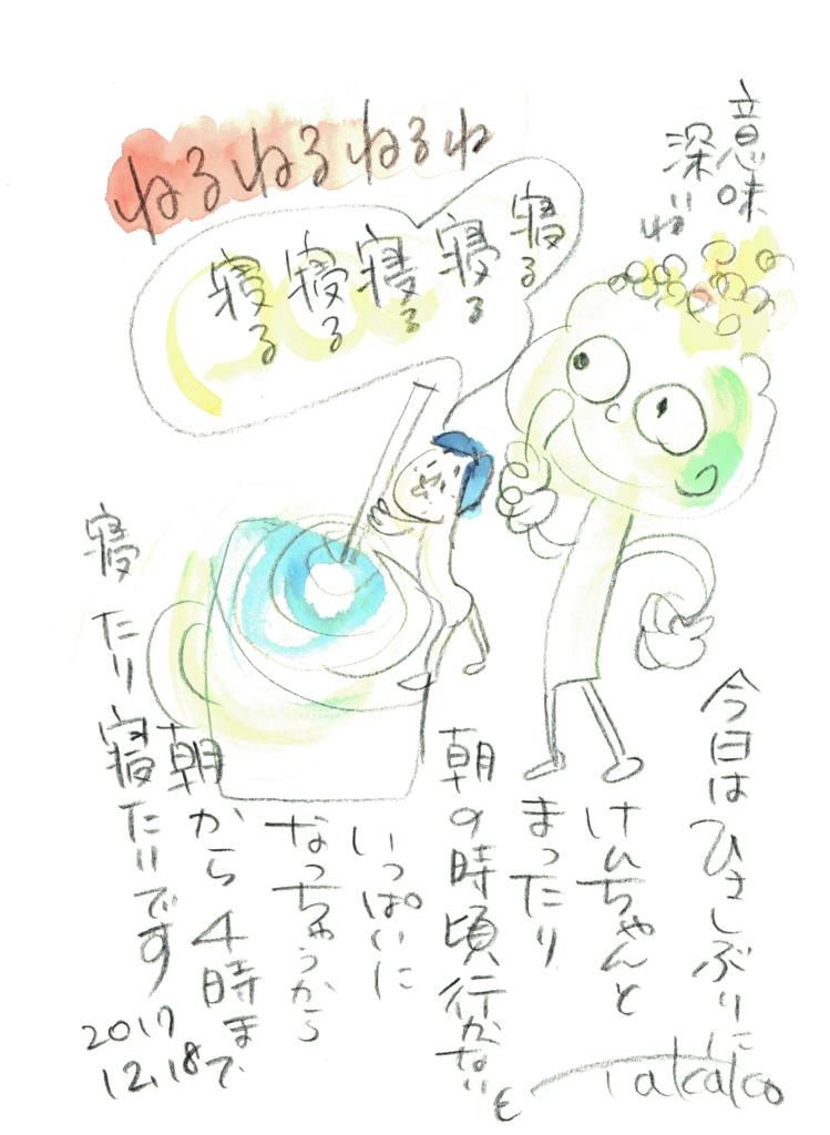 f:id:ken2daisuki:20161222174353j:plain