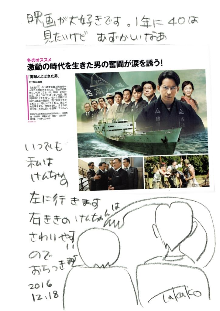 f:id:ken2daisuki:20161222175639j:plain