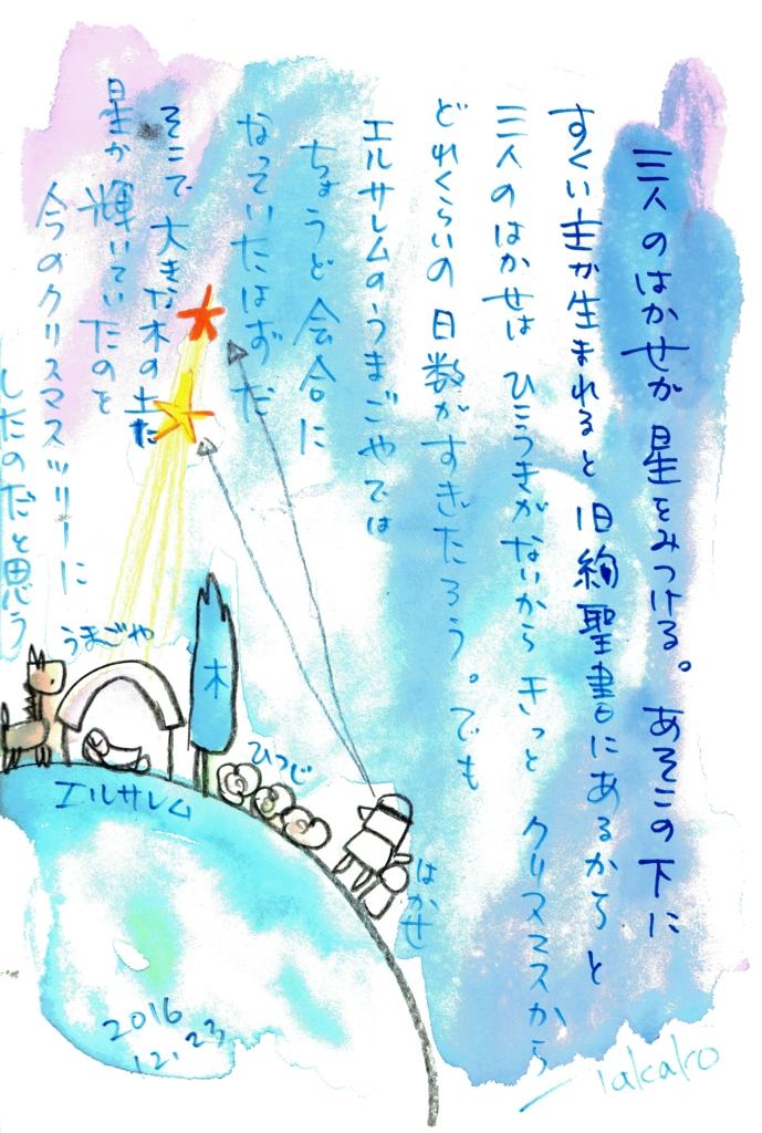 f:id:ken2daisuki:20161223094917j:plain