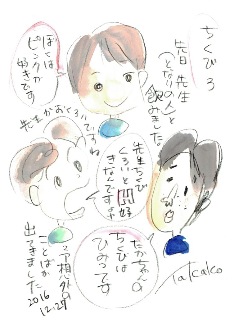 f:id:ken2daisuki:20161230113607j:plain