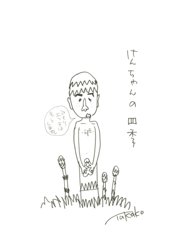 f:id:ken2daisuki:20170105092307j:plain