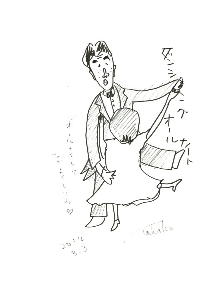 f:id:ken2daisuki:20170111082744j:plain
