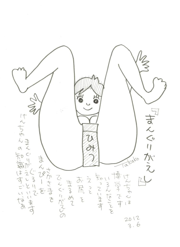 f:id:ken2daisuki:20170111084104j:plain