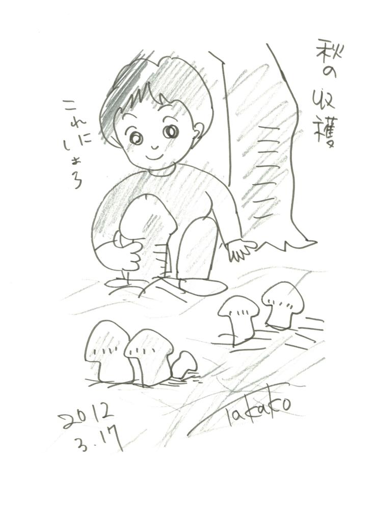 f:id:ken2daisuki:20170111085309j:plain