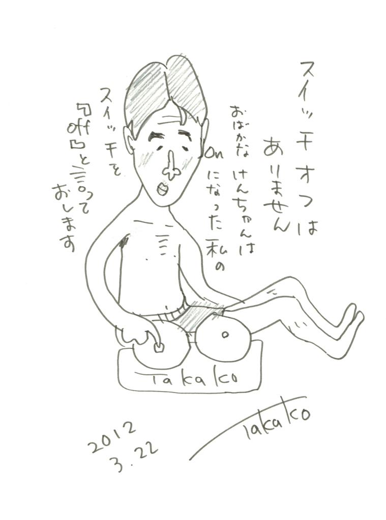 f:id:ken2daisuki:20170112165325j:plain
