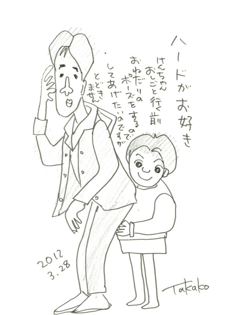 f:id:ken2daisuki:20170119091854j:plain