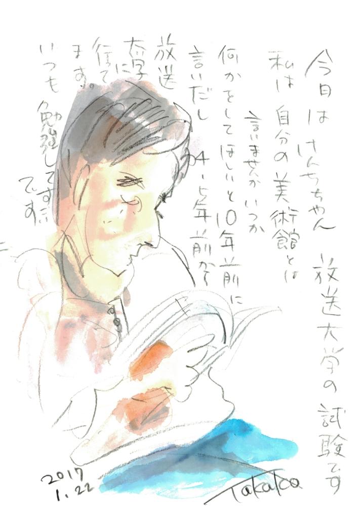 f:id:ken2daisuki:20170129103358j:plain
