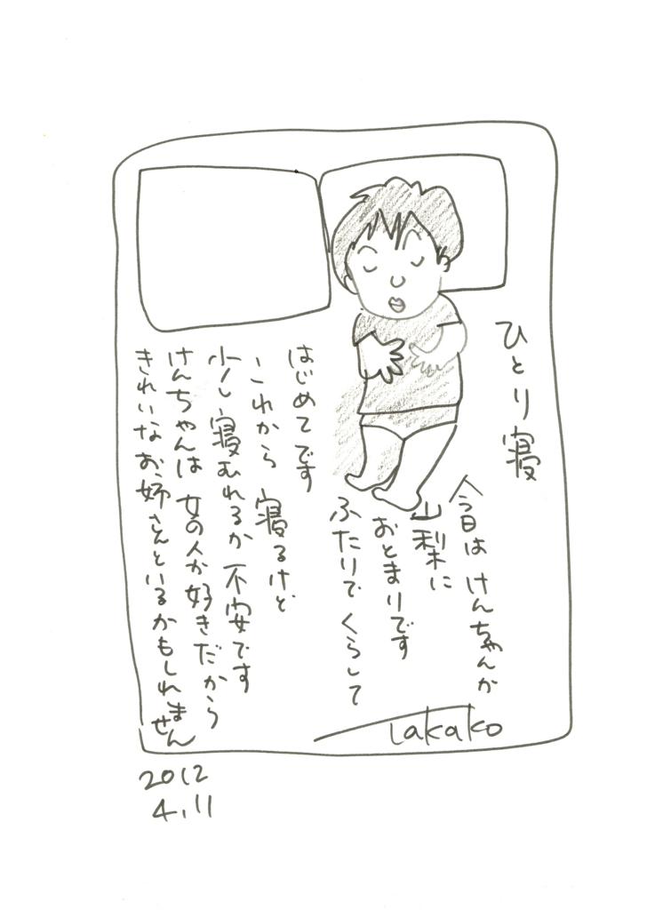 f:id:ken2daisuki:20170129163601j:plain