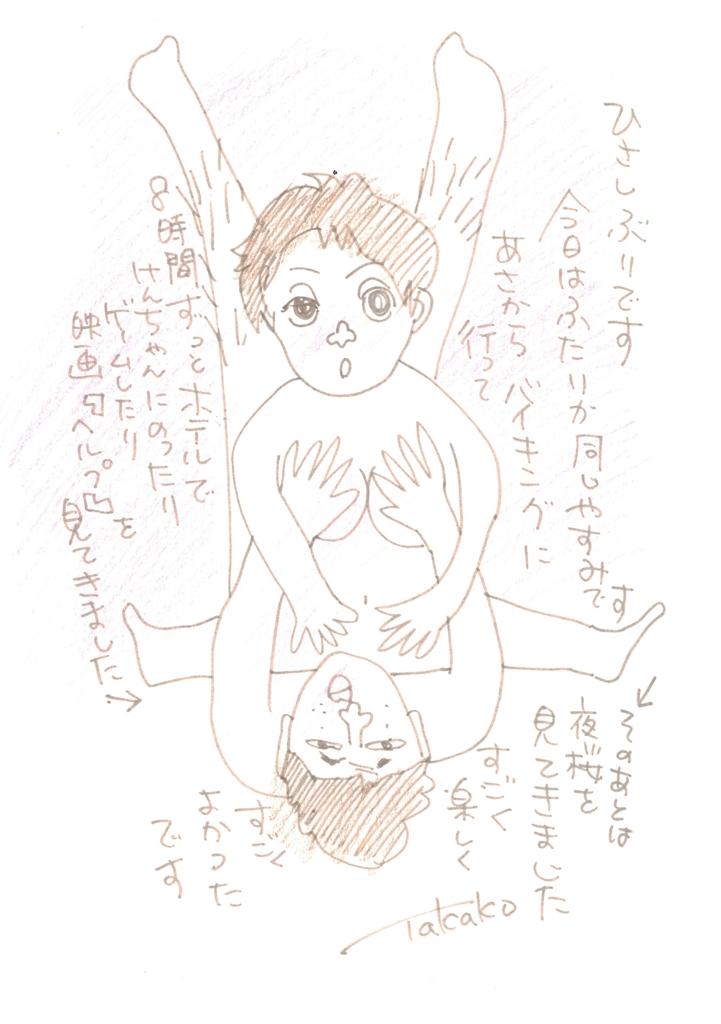 f:id:ken2daisuki:20170129164632j:plain