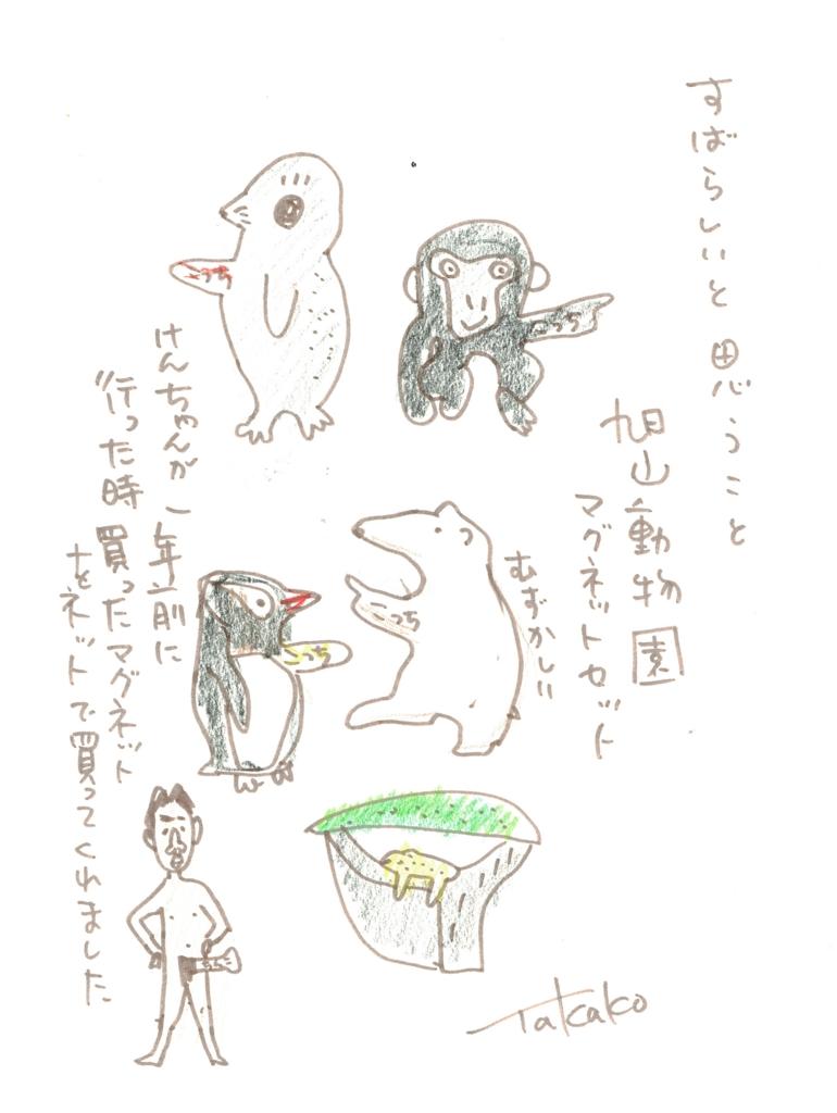 f:id:ken2daisuki:20170209150944j:plain