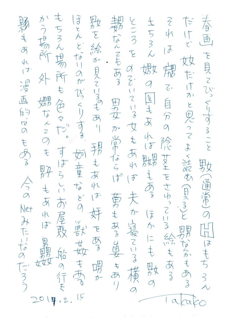 f:id:ken2daisuki:20170216102327j:plain