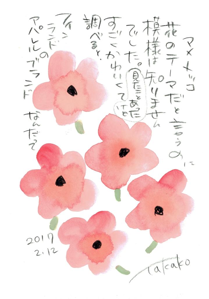 f:id:ken2daisuki:20170216110147j:plain