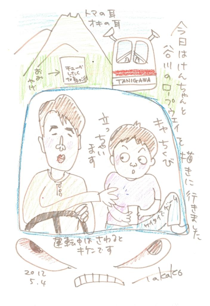 f:id:ken2daisuki:20170223104054j:plain