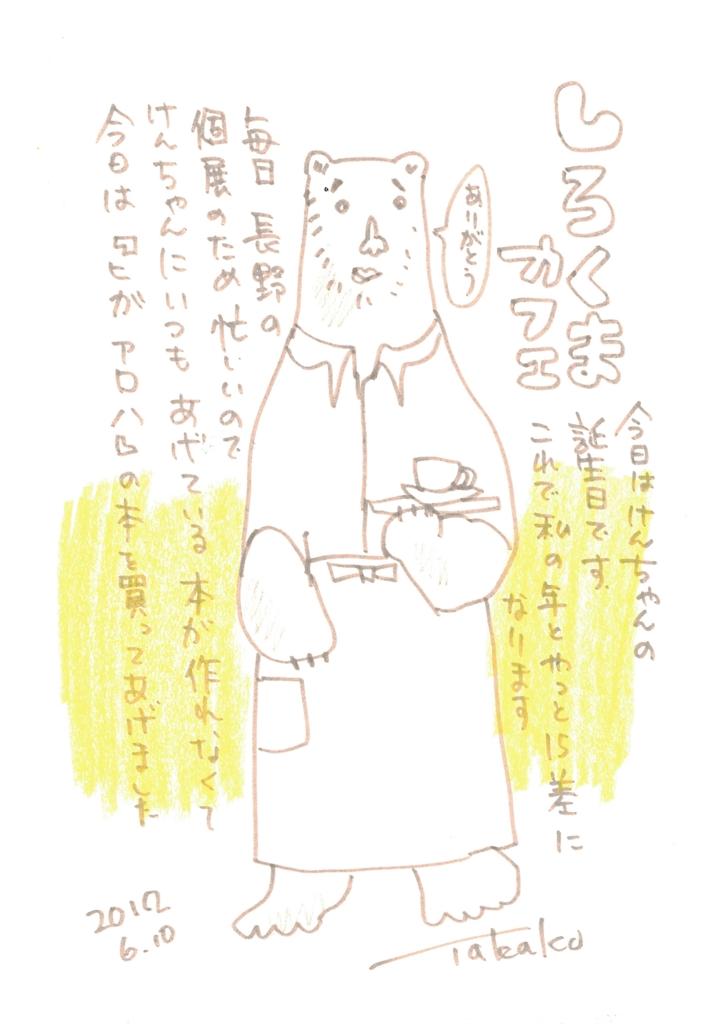 f:id:ken2daisuki:20170223111700j:plain