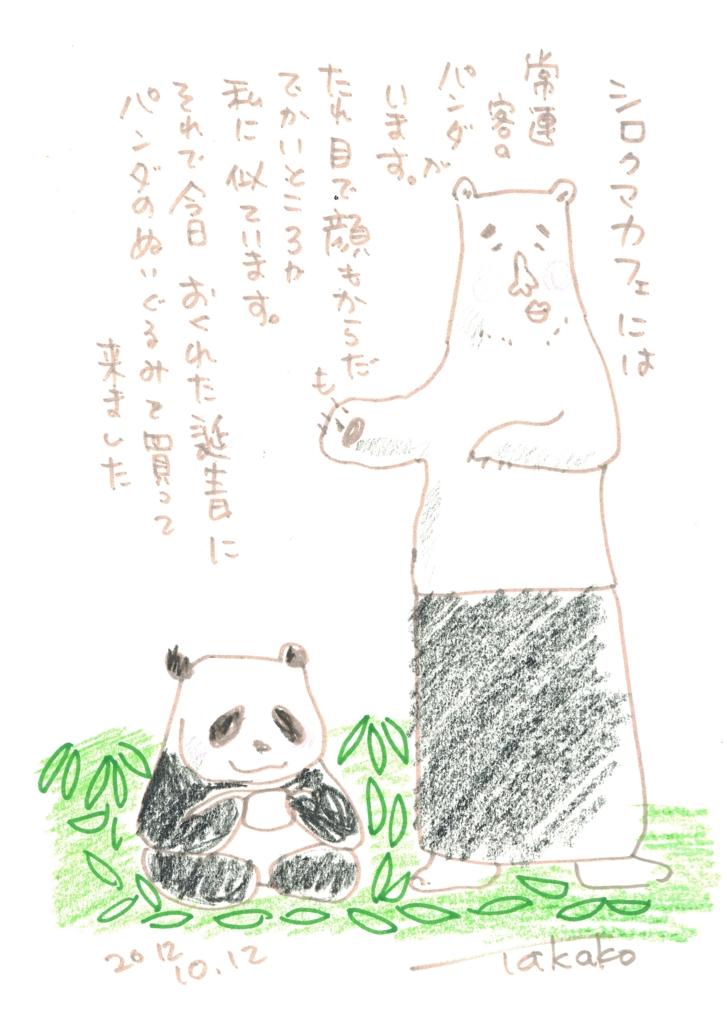 f:id:ken2daisuki:20170223112917j:plain
