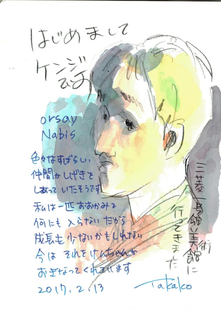 f:id:ken2daisuki:20170223143808j:plain