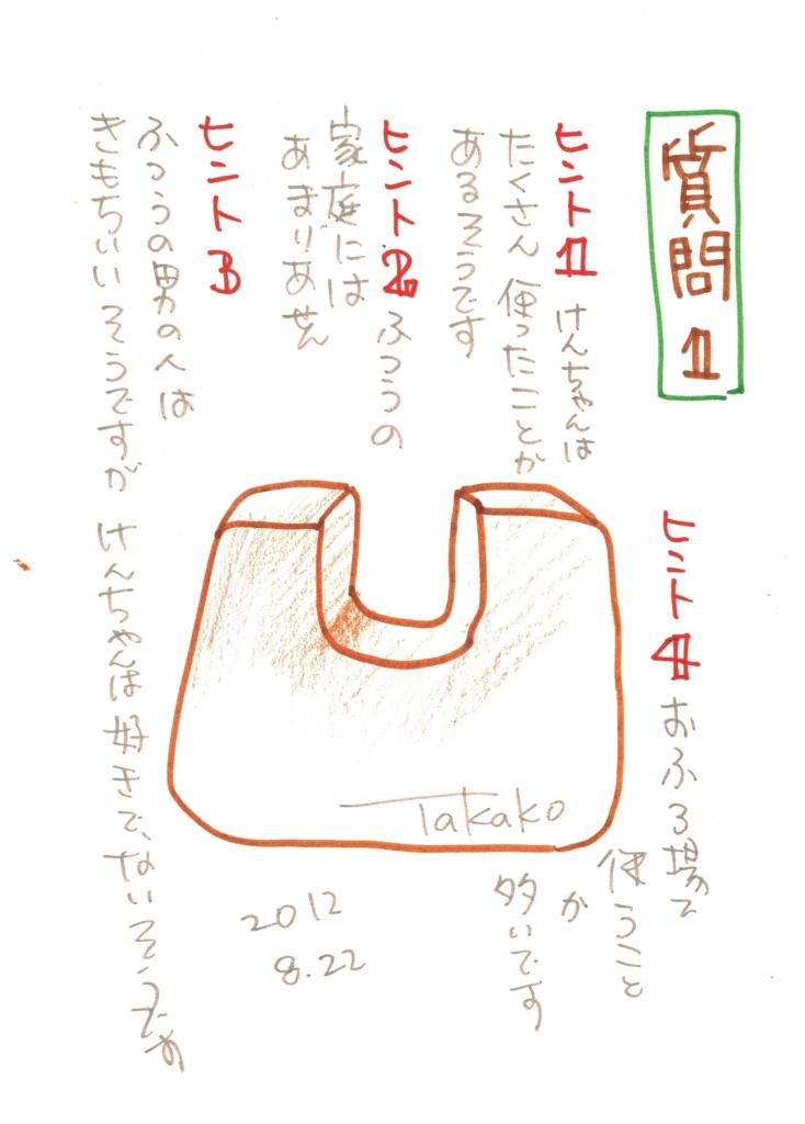 f:id:ken2daisuki:20170309102612j:plain