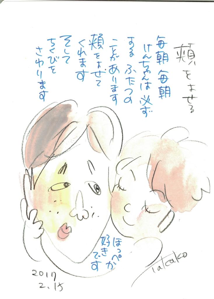 f:id:ken2daisuki:20170309103435j:plain