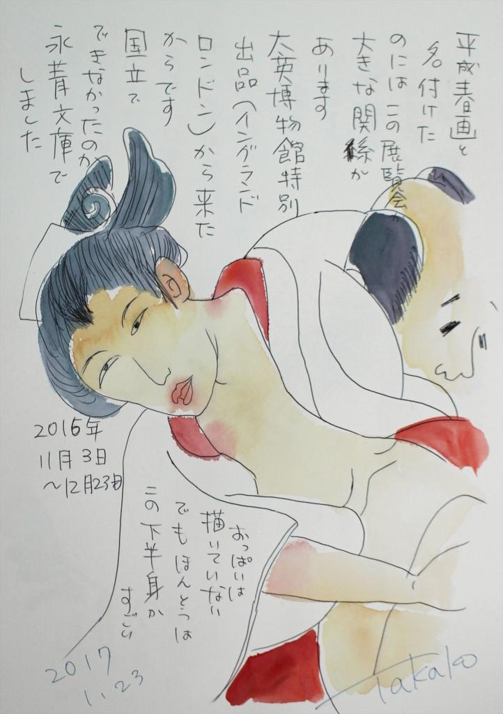 f:id:ken2daisuki:20170309110327j:plain